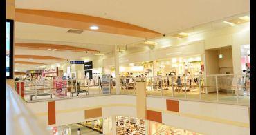 (日本北海道) 札幌購物大推薦 北海道最大購物中心:AEON(イオン 発寒店 ) 幼兒篇