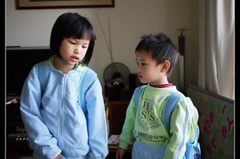 (生活紀錄) 子喬子鈞歡喜上學去