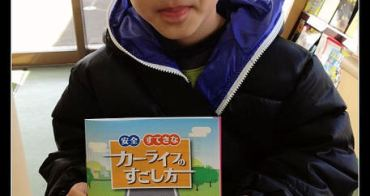 (日本交通建議) 親子遊日本 租車自駕真簡單 操作過程STEP BY STEP