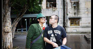 (台灣旅行)20101107 日本友人在台灣-華山1914+大唐溫泉物語