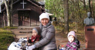 (日本) 母子三人的腳踏車旅行@輕井澤 聖保羅教堂散策