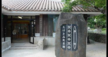 (日本沖繩縣) 竹富島 ミンサー竹富民藝館 即將失傳的傳統織布體驗 @星のや 竹富島