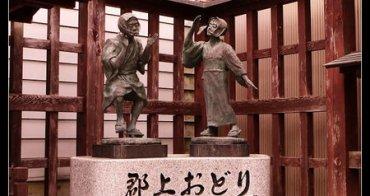 (日本) 岐阜縣 郡上八幡 全日本最愛跳舞的城市 男孩轉男人的儀式要跳河?!