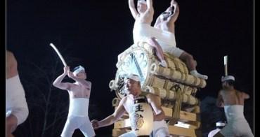 飛驒古川祭之起太鼓 岐阜縣 日本三大裸祭之一
