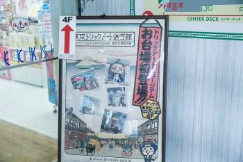 台場超好玩 東京3D幻視藝術館(東京トリックアート迷宮館)東京狄克斯海濱四樓(DECKS Tokyo Beach ISLAND MALL 4F)台場海濱公園站下車徒步2分鐘