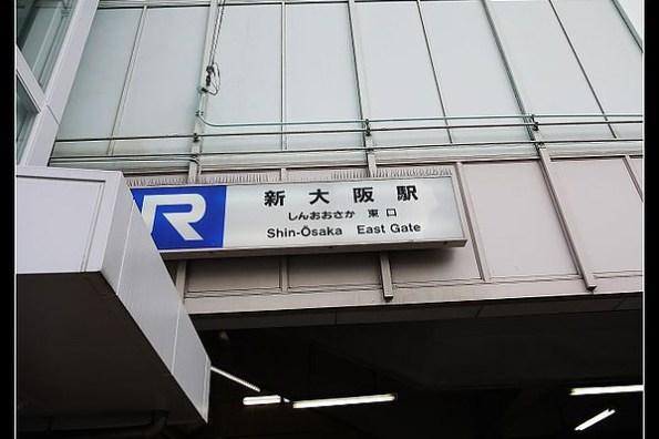 (日本) 住宿推薦 新大阪東口super hotel