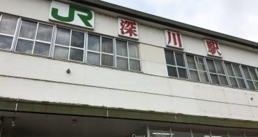 北海道深川丼 Rice Land Fakagawa 最美味道路休息站 遠近馳名 三大名蟹一次滿足 深川蘋果 深川米 採購各種農特產品