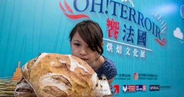 (饗法國,想法國) Oh Terroir饗法國烘焙文化展 回歸自然 手作體驗製麵包,從磨麥粉,手作奶油開始 手感烘焙DIY課程(Choyce網友搶先報名!!)