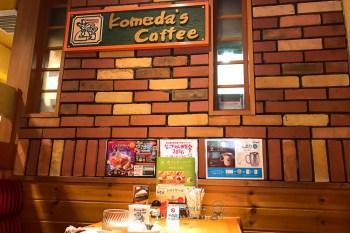 (日本名古屋) 點咖啡送早餐?名古屋限定,特色モーリング大公開 コメダ 咖啡店 なごやめし博覽會