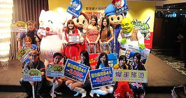 (TTE連線報導) 台北國際觀光博覽會 海外旅遊必看! 旅行社優惠多更多