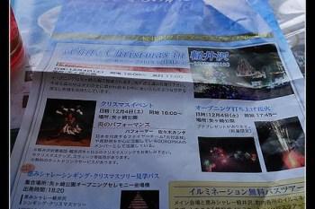 (日本) 輕井澤Illumination資訊