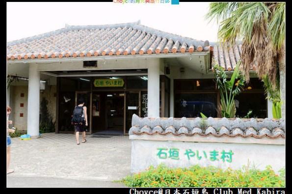 (日本沖繩縣) 石垣島八重山民俗村 聽三線感受琉球傳統文化 超可愛松鼠猴等你來