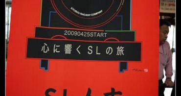(日本) 20110509 九州 肥薩線川線 SL人吉<-鐵道迷的夢幻逸品