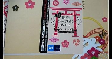 (日本東京都) 戀愛成就與開運,東京METRO一日乘車票入手