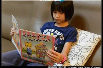 (小小孩愛閱讀) 上街購物也能快樂學英語 巧連智英語期刊JUMP進階版 第9期 Where Are You Going?