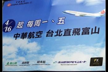 (TTE連線報導) 2012台北國際觀光博覽會 國內旅遊優惠一覽表格大公開