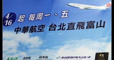 (日本) 中華航空直飛富山,機上免稅商品推薦