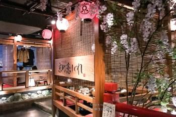 日本點餐不用怕 myorder搭起美食的橋樑 新宿餐廳京都風超有梗 京町戀時雨 町家和食 一年四季都在鴨川納涼吧!
