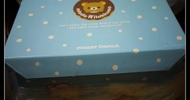(日本) Mister Donut 2000円福箱開箱文