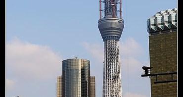 東京 skytree 天空樹來了!