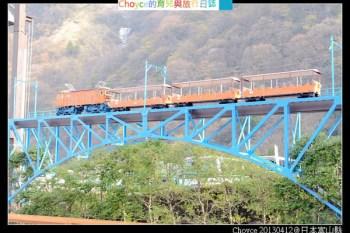 (日本富山縣) 宇奈月溫泉觀光點 黑部峽谷鐵道開放囉!