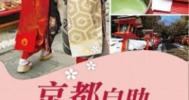 (好書推薦) 京都口袋書:小氣少年 京都自助超簡單