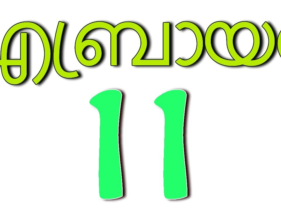 Hebrews 11 (Malayalam Bible Verses)