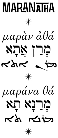 'Maranatha' in Greek, Aramaic square-script with Tiberian vowel points and Syriac, in its two divisions.