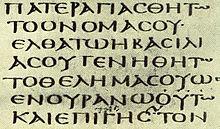 220px-Codex_Sinaiticus-small - Luke 11.2 in Codex Sinaiticus