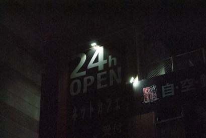 Öppet 24 timmar / Open 24 h.