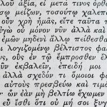 pic of Greek text