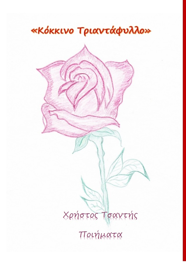 Κόκκινο Τριαντάφυλλο-Ποιήματα Χρήστος Τσαντής