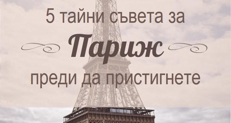 Париж – моите 5 тайни съвети преди да пътувате до френската столица
