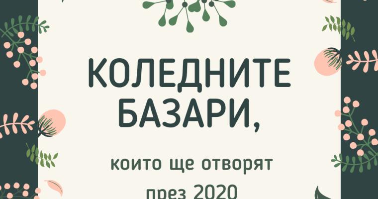 Blogmas: Коледните базари, които ще отворят през 2020