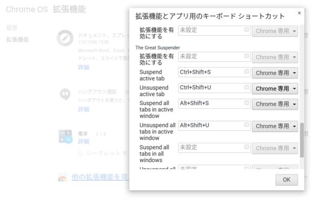 拡張機能のショートカット.png