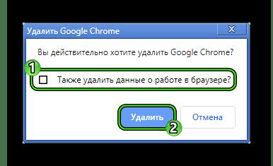 Windows 7'de Google Chrome Tarayıcının Kaldırılmasını Onaylama