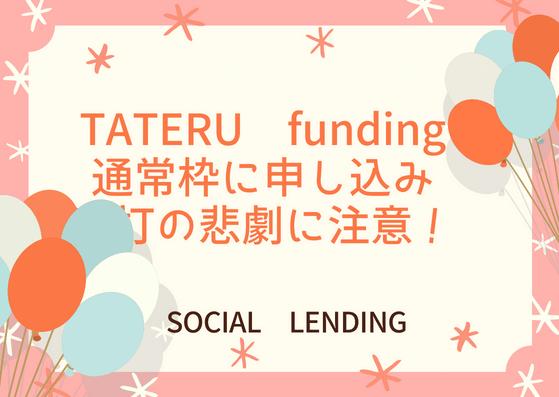 TATERU fundingの通常枠に申し込み。連打の悲劇に注意!