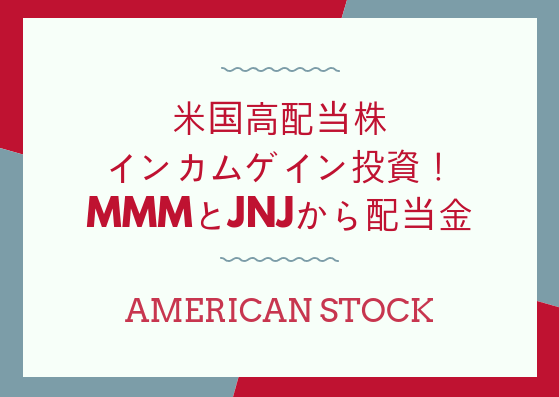 米国高配当株インカムゲイン投資!3M(MMM)とJohnson & Johnson(JNJ)から配当金