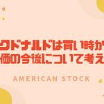マクドナルド(MCD)の株価は買い時か?米国株McDonaldの株価の今後について考えた
