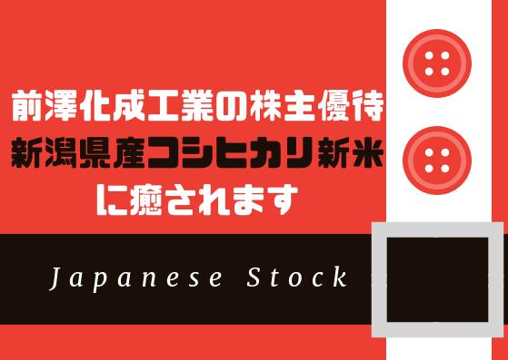 前澤化成工業(7925)の株主優待が到着!株価は下落中も新潟県産コシヒカリ新米は癒されます