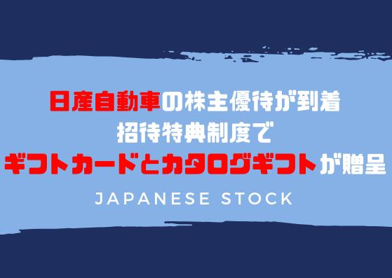 日産自動車(7201)の株主優待が到着。招待特典制度で新車購入時にギフトカードとカタログギフトが贈呈
