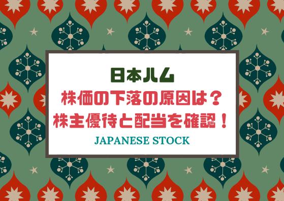 日本ハム(2282)の株価の下落の原因は?株主優待と配当利回りから今後の株価の推移を予想してみた