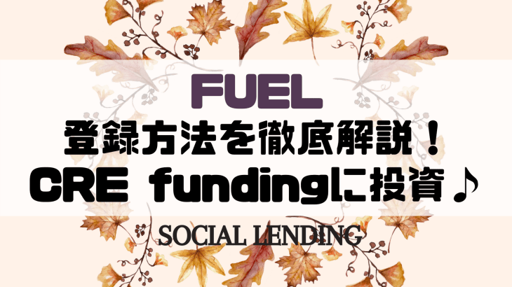 CRE funding-Fuel