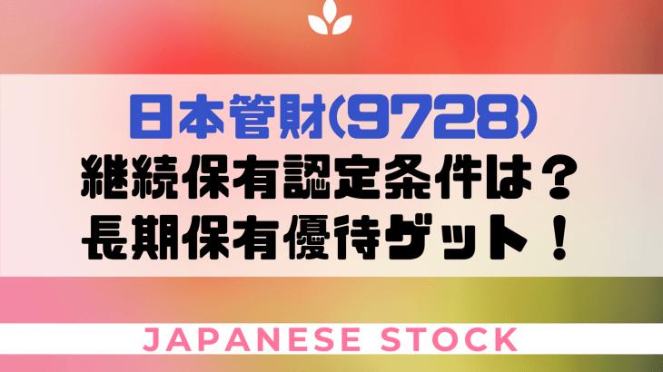 Nihonkanzai