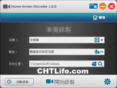 免費螢幕錄影軟體