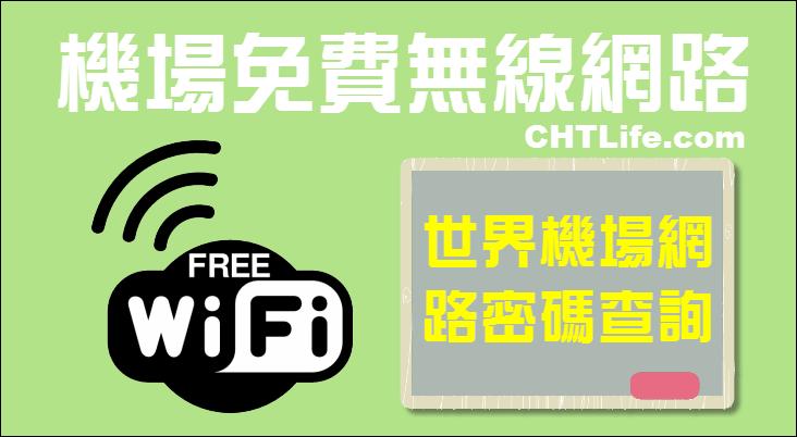 機場免費WiFi