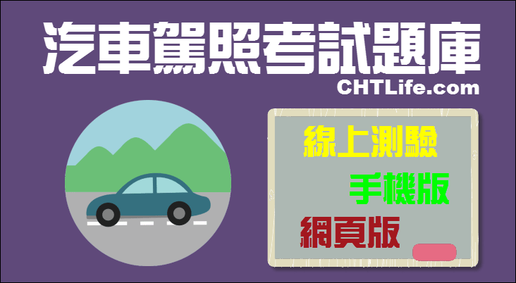 汽車駕照考試題庫