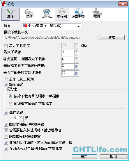 白馬下載器 - 設定選項