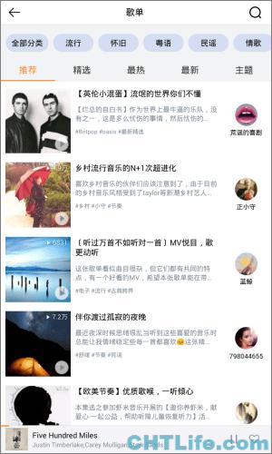 蝦米音樂 app - 免費聽歌