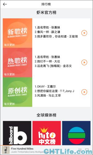 蝦米音樂 app - 音樂電台